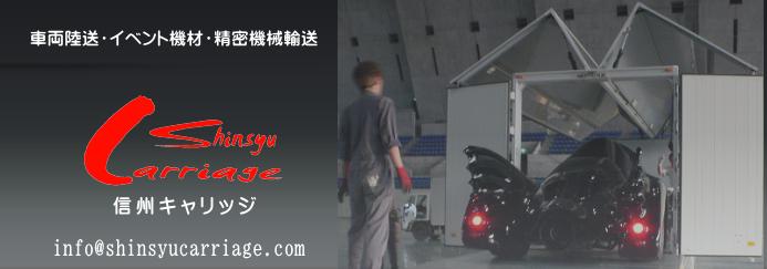 信州キャリッジ 長野県岡谷市の運送会社