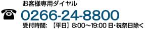 お客様専用ダイヤル 0266-24-8800